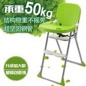 兒童餐椅高腳折疊式寶寶吃飯椅子嬰兒吃飯桌椅可調檔