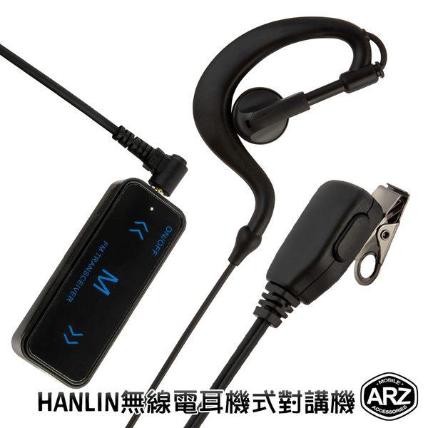 無線電耳機式對講機 迷你隨身夾式 無線電 附耳機麥克風 待機時間20小時 USB充電 多頻道切換 ARZ