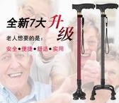老人手杖老年人手杖鋁合金輕便防滑手杖多功能帶燈四腳伸縮手杖