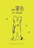 (二手書)熊熊畢勇的六個故事