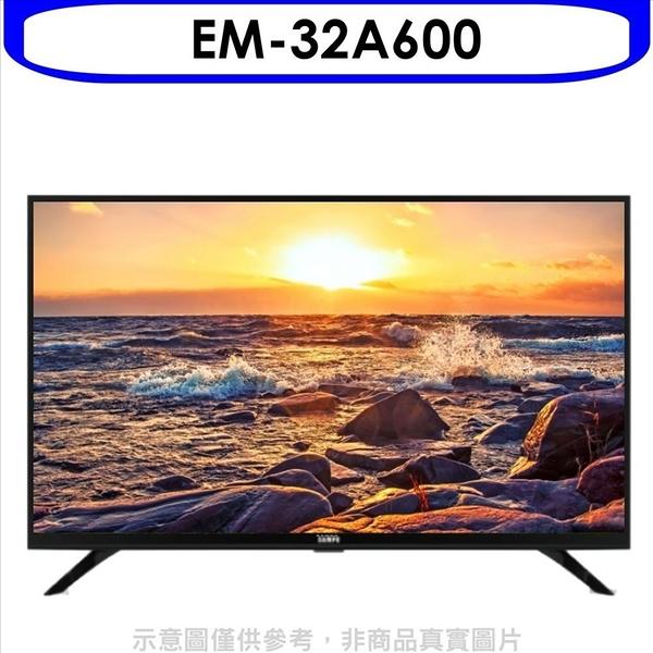 聲寶【EM-32A600】(含運無安裝)32吋電視 優質家電