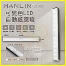 HANLIN-LED20 可變色LED自動感應燈 磁吸燈管20.6cm人體感應燈 照明手電筒 壁掛黏貼小夜燈 緊急照明燈