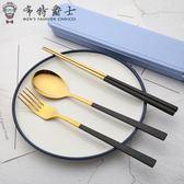 餐具304不銹鋼餐具三件套學生成人創意金黑筷子勺子叉子便攜餐具套裝快速出貨下殺75折