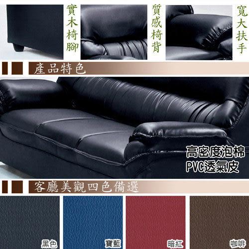 【時尚屋】[V]001型一人座透氣皮沙發76201/免組裝/免運費/台灣製