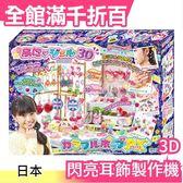 【小福部屋】空運 日本正品 SEGA TOYS 3D閃亮耳飾製作機 DIY 製作 禮物 網紅妞妞推薦【新品上架】