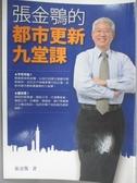【書寶二手書T2/投資_GBU】張金鶚的都市更新九堂課_張金鶚