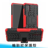 【妃航】三星 Galaxy S11/11+/11e 輪胎紋/盔甲 防撞/支架 TPU+PC/軟殼+硬殼 保護殼
