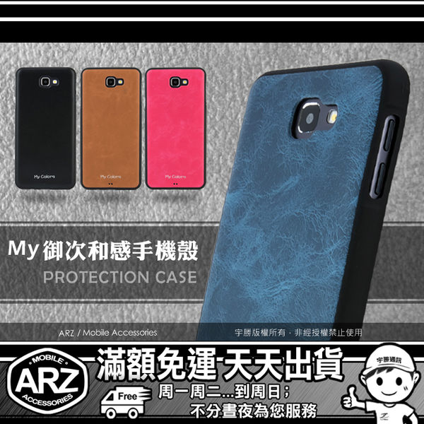 【ARZ】My 御次和感-手機殼 Samsung Galaxy S8 Plus S8+ A8 2016 J7 Prime J7P Note5 Note4 保護殼背蓋軟殼