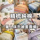 秋日純棉 單人床包雙人薄被套三件組  2...