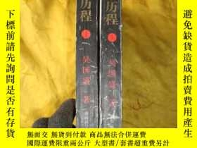 二手書博民逛書店罕見科學的歷程(16開全兩冊730頁,附圖極多,內容豐富)Y87