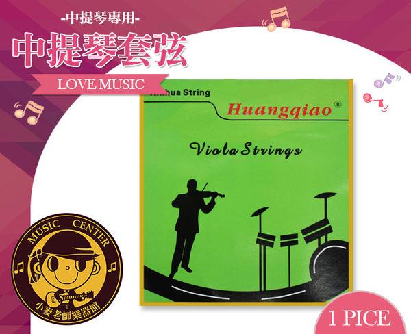 【小麥老師樂器館】中提琴套弦 中提琴弦 提琴弦 琴弦【A413】
