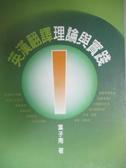 【書寶二手書T3/語言學習_ODS】英漢翻譯理論與實踐_葉子南/著