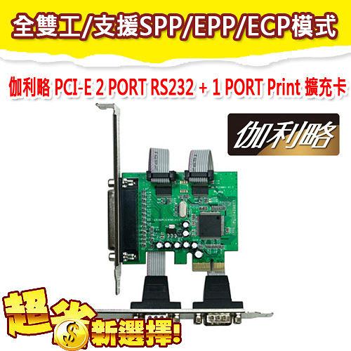 【限期3期零利率】全新 PETRP02A 伽利略 PCI-E 2 PORT RS232 + 1 PORT Print 電腦 擴充卡