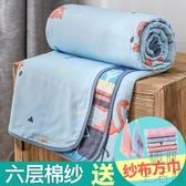 六層毛巾被純棉紗布毛毯單人兒童午睡小被子【極簡生活】