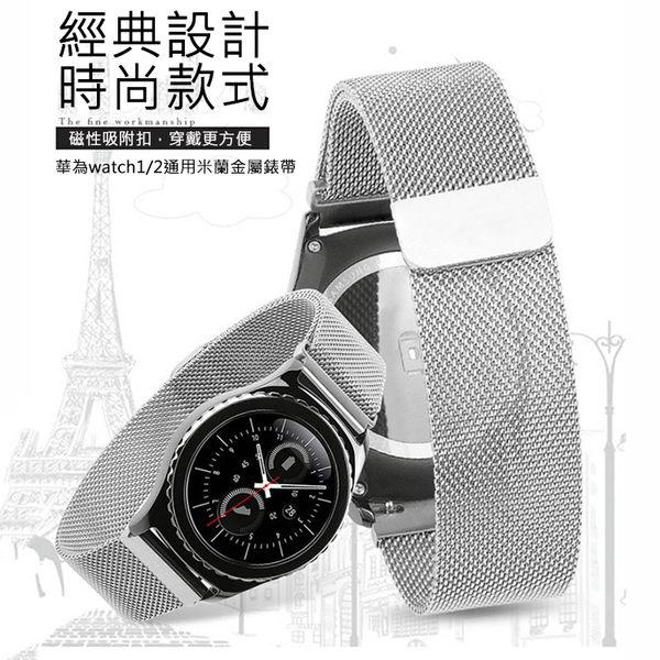 智慧錶帶 米蘭尼斯 華為 Watch 1 Series 2 細網 金屬錶帶 不鏽鋼 透氣 防汗 磁釦吸附 手腕帶 替換帶