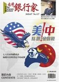 台灣銀行家 7月號/2020 第127期