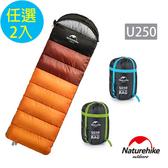 Naturehike 升級版 U250全開式戶外保暖睡袋 2入組天藍+橙色
