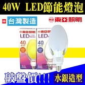 東亞 40W LED燈泡 E27接頭 類水銀燈泡 大功率節能燈泡 CNS 台灣製造 省電燈泡