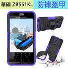 華碩ASUS Zenfone GO TV ZB551KL 手機套 防摔盔甲 zb551kl手機殼 5.5吋 防摔 矽膠套 zb551kl保護套 支架