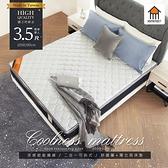 【Home Meet】涼感節能獨立筒床墊/單人3.5尺(二合一可拆式-舒適層+獨立筒支撐層)/H&D東稻家居