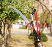 高枝剪高枝鋸伸縮高空修枝剪摘果剪香椿剪果樹鋸樹枝剪刀園林工具