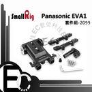 【EC數位】SmallRig Panasonic EVA1 2099 基本套件 相機提籠 攝影配件 兔籠