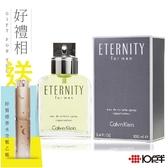 CK Calvin Klein Eternity 永恆 男性淡香水100ml *10點半美妝館*