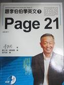 【書寶二手書T4/語言學習_CV2】跟李伯伯學英文:Page 21_李家同