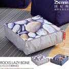 【班尼斯國際名床】~【河石印花懶骨頭】/沙發椅