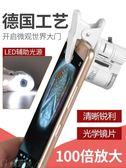 放大鏡 致旗德國工藝高倍迷你手機放大鏡LED帶燈60倍100倍高清手持顯微鏡便攜式 韓菲兒