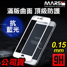 【marsfun火星樂】MARS台灣公司貨iPhone7 碳纖維3D滿版不碎邊超薄0.15mm抗藍光鋼化玻璃貼螢幕貼玻璃膜