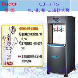 【全省免費基本安裝】Buder 普德 CJ-175 冰.溫.熱 三溫飲水機-內含RO純水機、享6期0利率