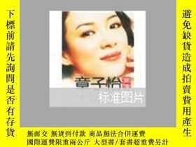 二手書博民逛書店章子怡畫傳罕見黃曉陽著 東方出版中心 t26Y16990 黃曉陽