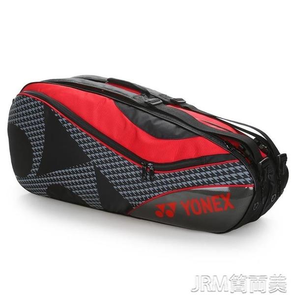 雙肩背羽毛球包YONEX加厚6-9只裝羽毛球袋男女款環保 快速出貨YJT