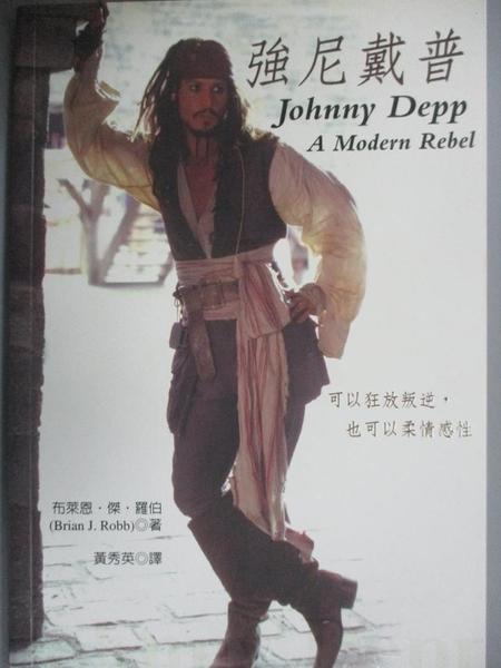 【書寶二手書T8/影視_HDR】強尼戴普_布萊恩.傑.羅伯