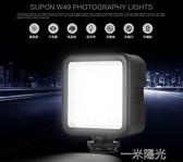 W49 LED攝影燈直播美顏主播攝像補光燈迷你拍照燈便攜柔光燈  一米陽光