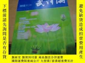 二手書博民逛書店武川潮罕見2013第2期 夏Y12203