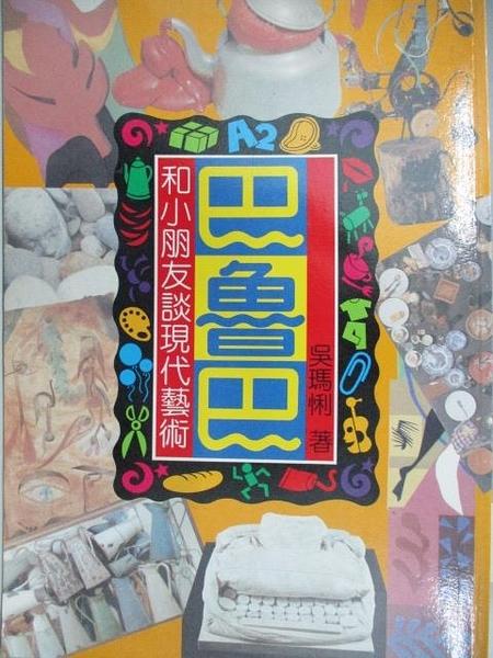 【書寶二手書T5/少年童書_DBU】巴魯巴和小朋友談現代藝術_吳瑪悧