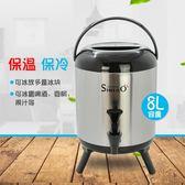 奶茶桶 飲料桶 SHIHHO四合奶茶保溫桶8L 不銹鋼奶茶桶 雙層 奶茶店設備 igo 城市科技