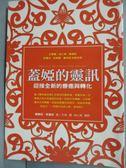 【書寶二手書T3/宗教_HSG】蓋婭的靈訊-迎接全新的療癒與轉化_潘蜜拉‧克里柏