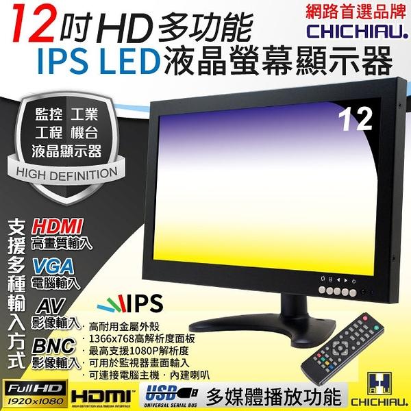 【CHICHIAU】12吋多功能IPS LED寬螢幕液晶顯示器(AV、BNC、VGA、HDMI、USB)@四保科技