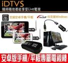 OEO Design【iDTV S】行動...