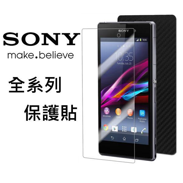 SONY Lt26w Lt26i SP M35h Z1 Z3 St26i St25i C S39H 手機 螢幕 一般 高透 高清 保護貼 BOXOPEN