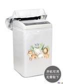 Bay 洗衣機套 保護套 波輪 洗衣機罩 防水 防曬 套子