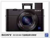 送原廠電池~SONY RX100 III DSC-RX100M3(台灣索尼公司貨)【分期0利率,免運費】