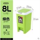 小鄧子大號垃圾筒手按腳踏垃圾桶有蓋創意塑料辦公室衛生間客廳廚房家用(8L)