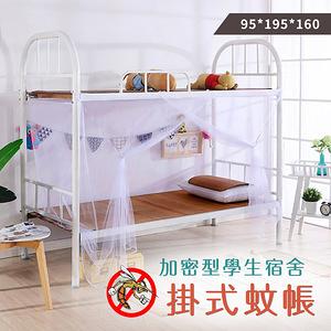 【ENNE】加密型學生宿舍掛式蚊帳/顏色隨機