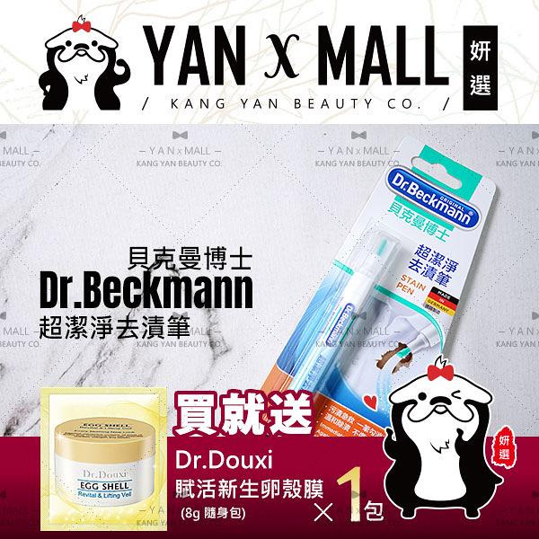 Dr.Beckmann 貝克曼博士 超潔淨去漬筆 Stain Pen 9ml【妍選】