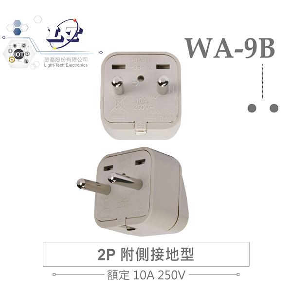 『堃喬』WA-9B 萬用電源轉換插座 2P 附側接地型(φ4.8mm*2) 多國旅行萬用轉接頭『堃邑Oget』
