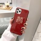 新年酒紅色文字囍iphone12mini/11promax蘋果x手機殼 【快速出貨】